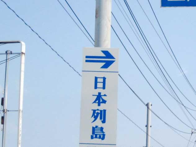 日本列島の看板