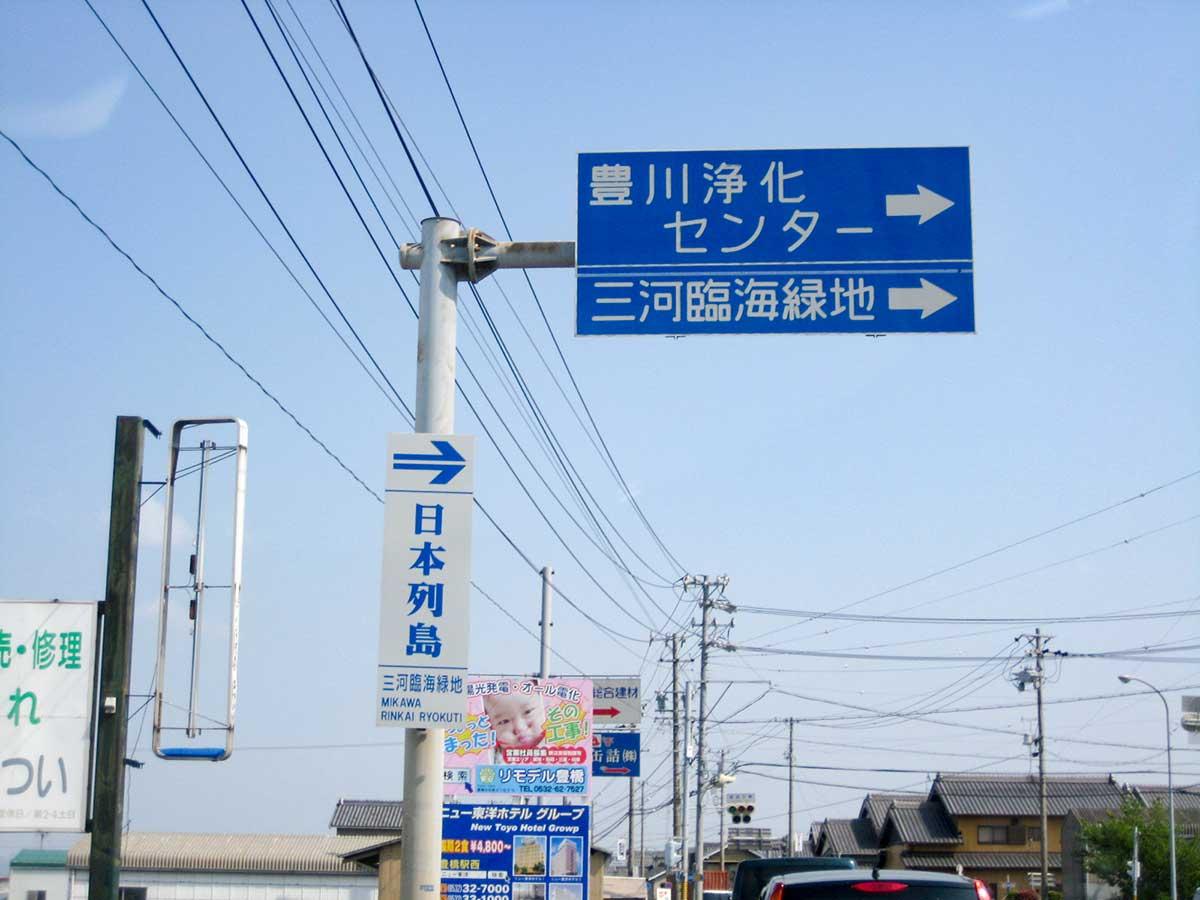 日本列島の看板全景