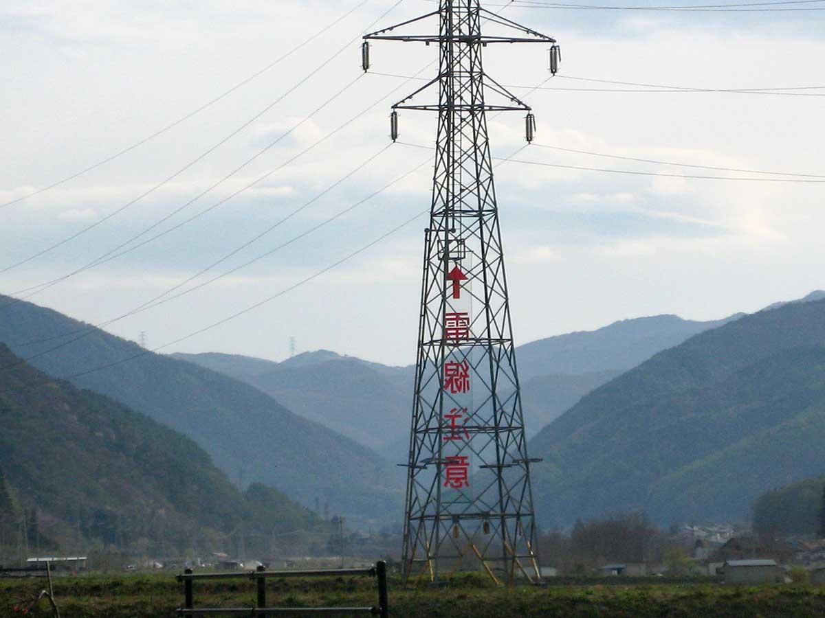 鉄塔の電線注意
