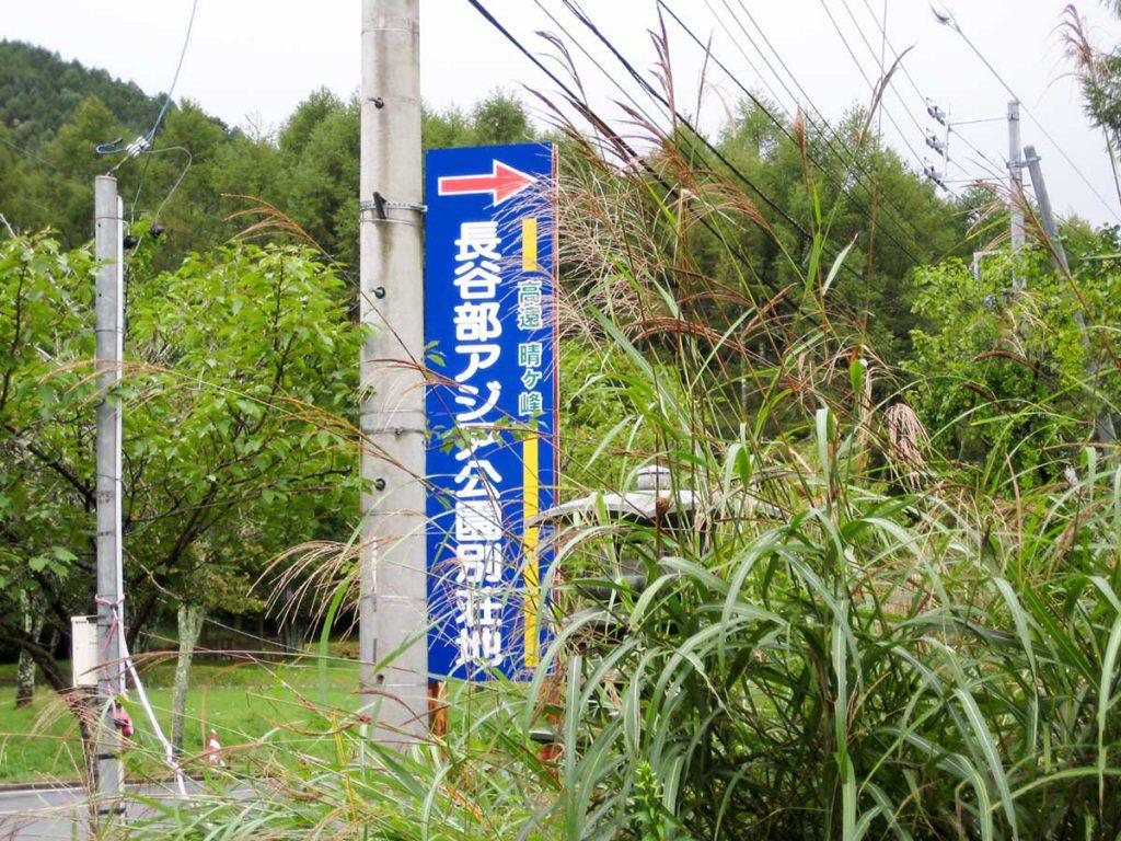長谷部アジア公園別荘地の看板