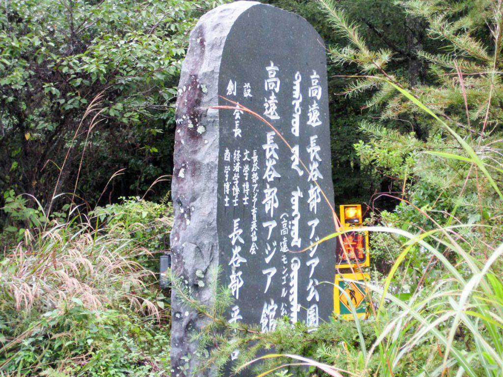 高遠長谷部アジア公園の石碑