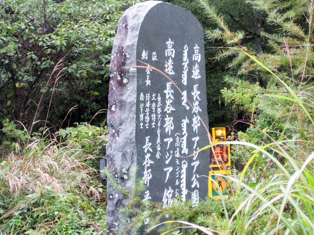 長谷部アジア公園探訪記7 大阪発~下道で行く!車中泊旅行編18~