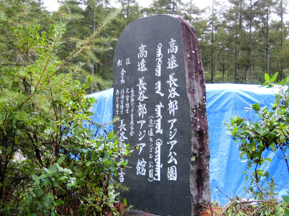 長谷部アジア公園探訪記6 大阪発~下道で行く!車中泊旅行編17~