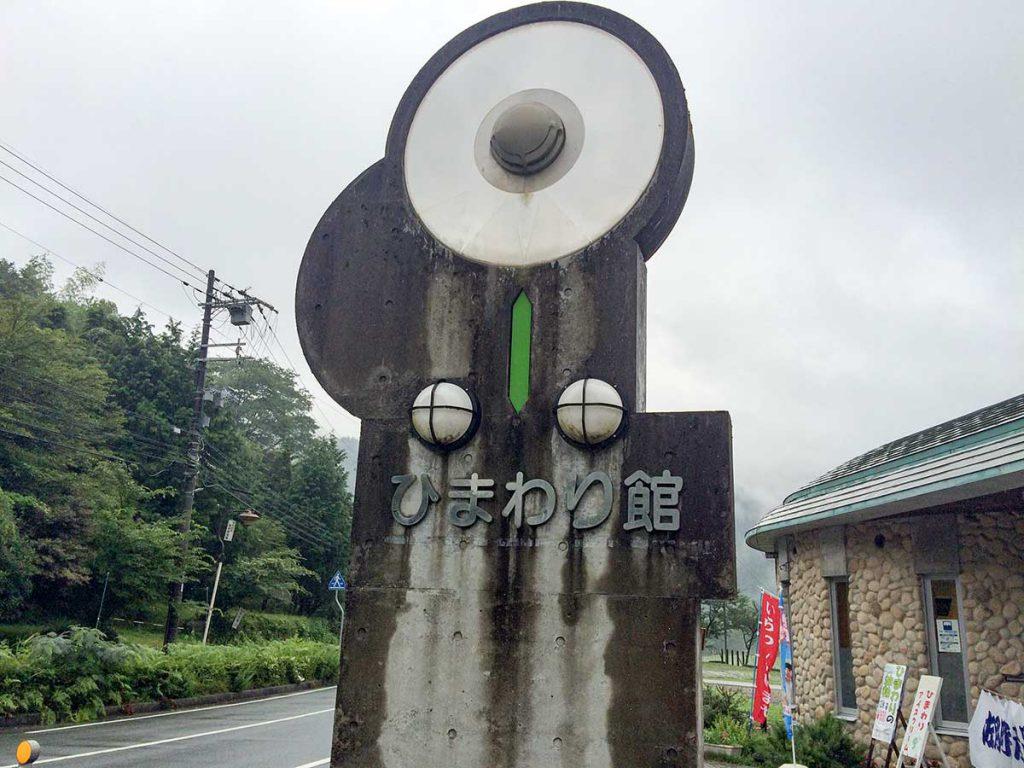 ひまわり館