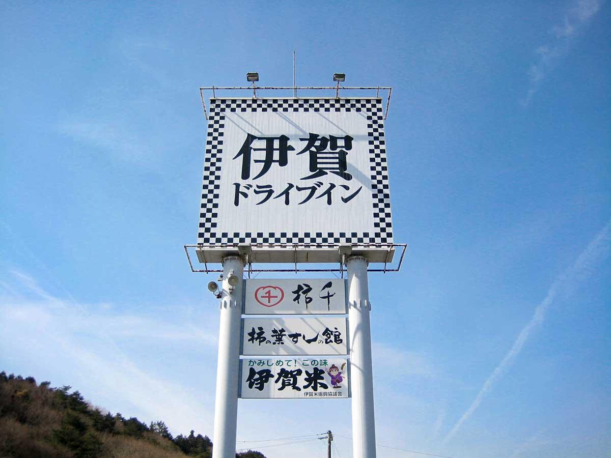 伊賀ドライブインの看板