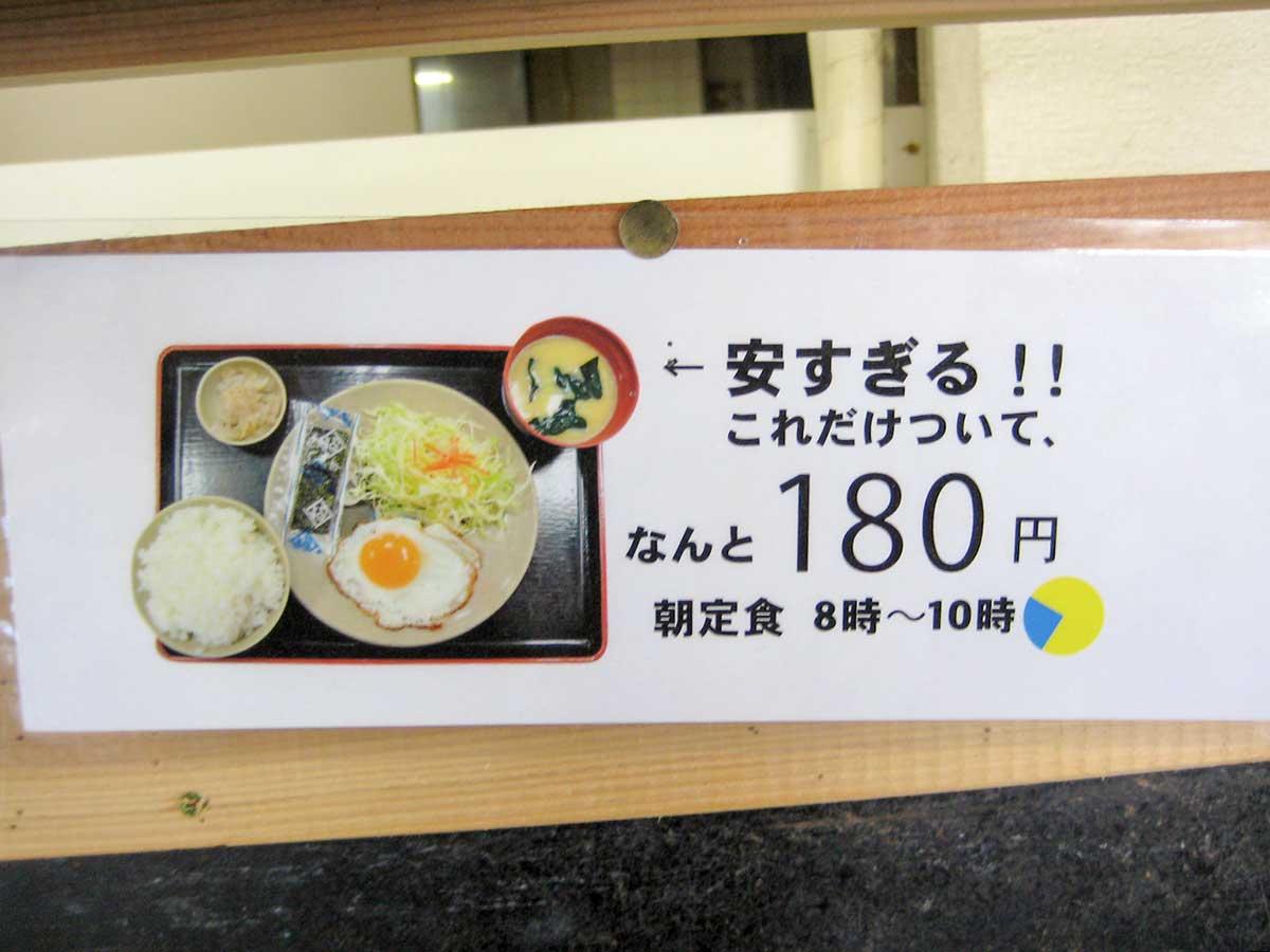安すぎる朝定食