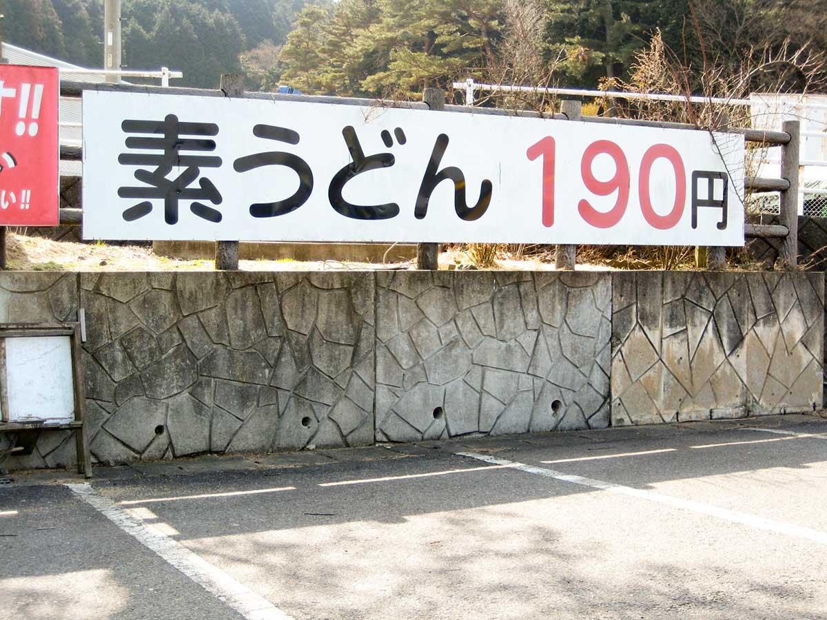 素うどん190円