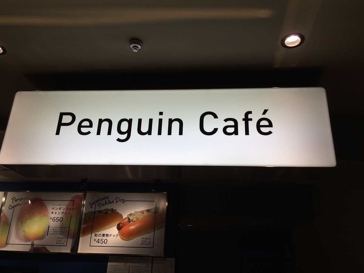 ペンギンカフェの看板