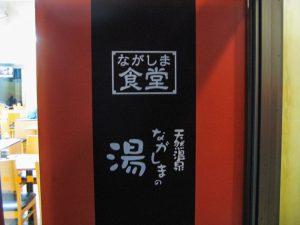 長島の湯 食堂