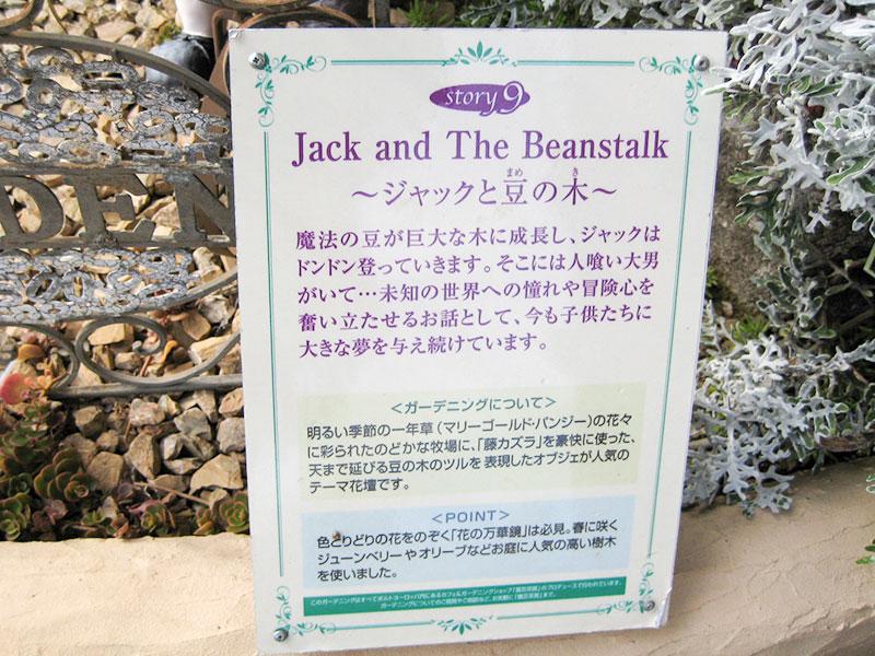 ジャックと豆の木1