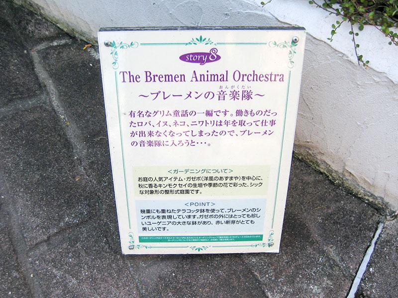ブレーメンの音楽隊1