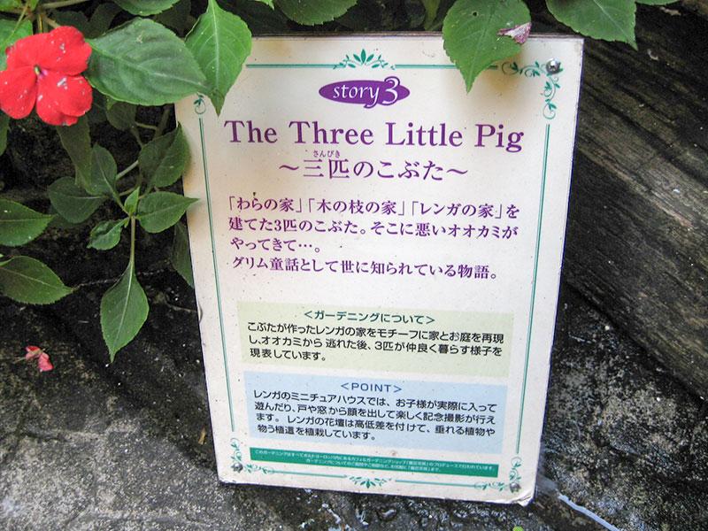 三匹の子豚1
