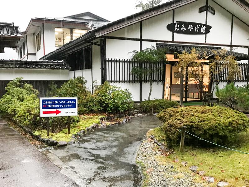 銀山お土産館