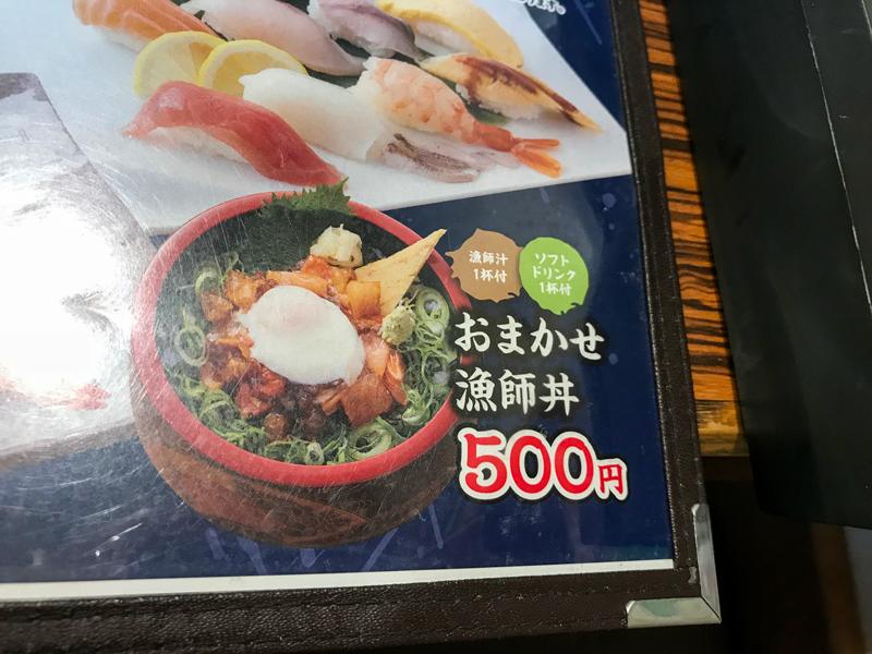 マルヤス500円ランチ