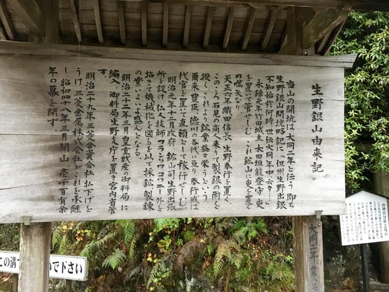生野銀山 秋物語