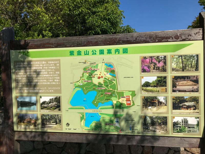 紫金山公園案内板1