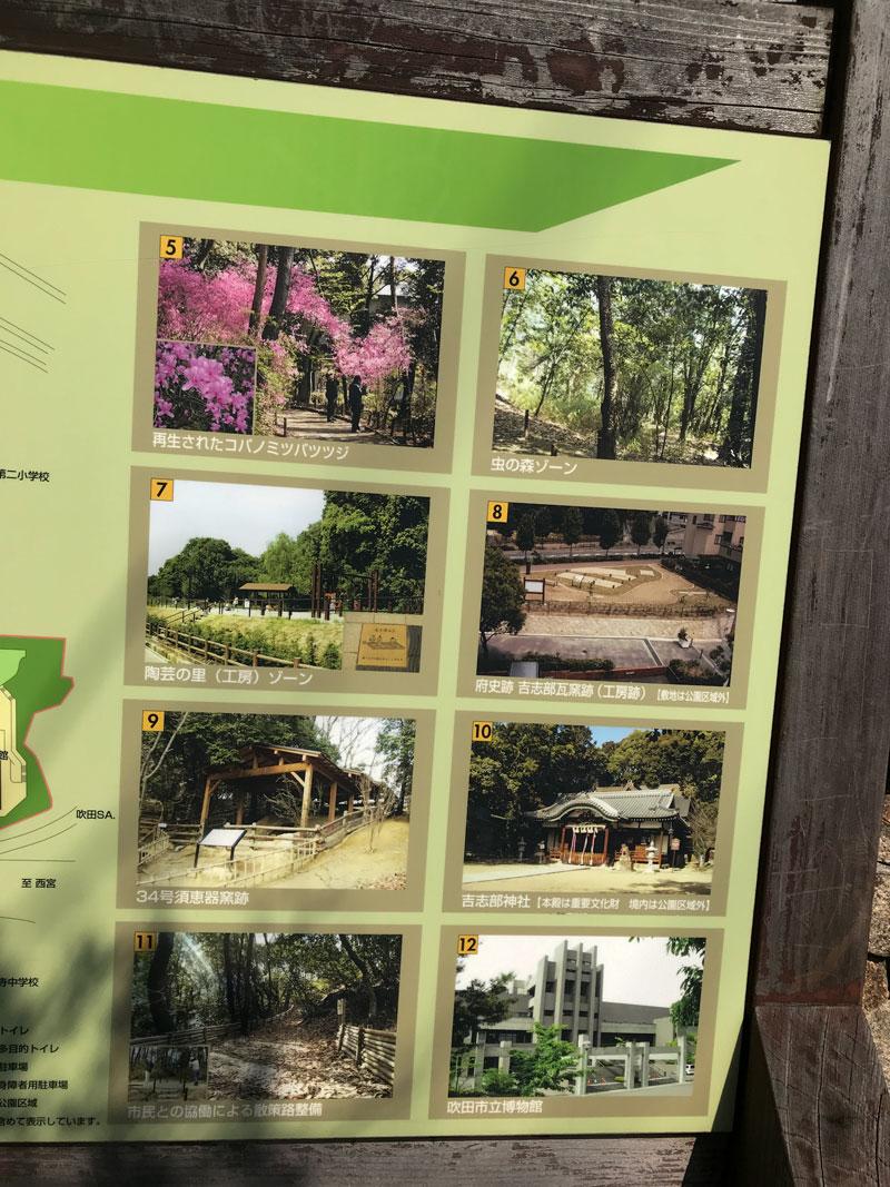 紫金山公園案内板3