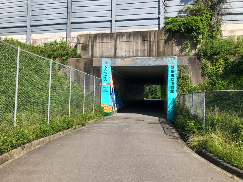 吹田市立博物館へ続くトンネル