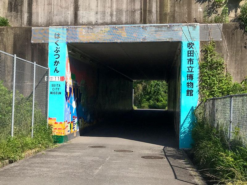 吹田市立博物館へ続くトンネルアップ