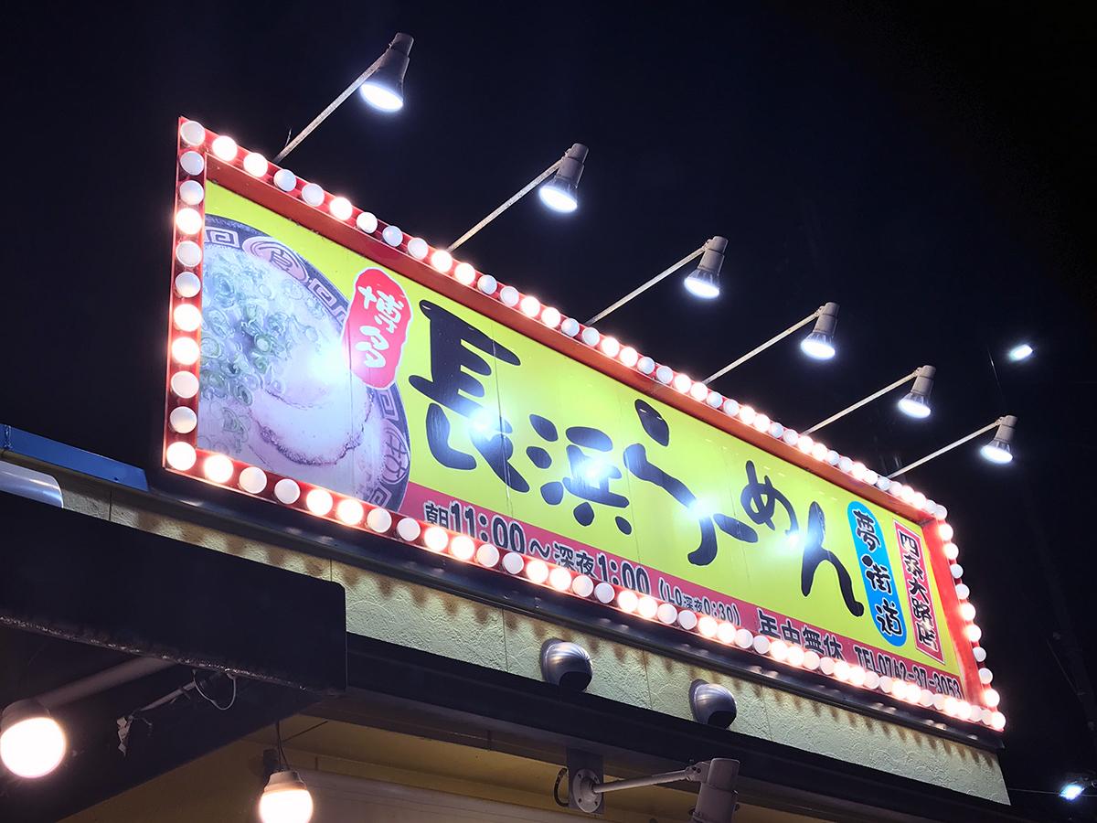 【今日のラーから】博多長浜らーめん夢街道(奈良 四条大路店)