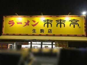 【今日のラーから】来来亭(奈良県・生駒店)
